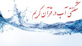 bigstock-Water-Splash-Isolated-On-White-45793042